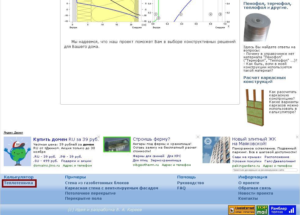 теплотехнический расчет каркасного дома калькулятор онлайн работы понедельник-пятница